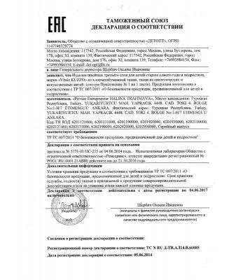Сертификат на детскую одежду Турция